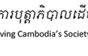 Improving Cambodia's Society through Skilful Parenting (ICS-SP)