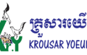 Krousar Yoeung Association (KrY)